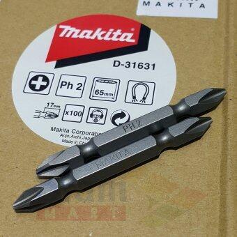 Makita ดอกไขควง แม่เหล็ก (2 ดอก) แฉก เบอร์ 2 ยาว 65 มม. (สีดำ)