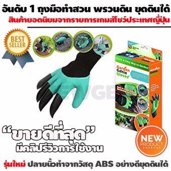 อันดับ 1 ครอบคลุมทุกความปลอดภัยของมือผู้ใช้ ให้การทำสวนหรืองานนอกสนามเป็นเรื่องง่าย ถุงมือทำสวน ถุงมือ ช่วยงานสวน ขุดดิน พรวนดิน อเนกประสงค์ (Garden Genie Gloves) สินค้ายอดนิยมจากเกมส์โชว์ญี่ปุ่น