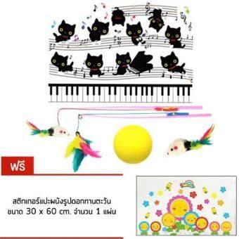 Finger สติกเกอร์ติดผนังรูปแมวเล่นเปียโน + ของเล่นแมว แถมสติกเกอร์ติดผนัง รูปทานตะวันการ์ตูน