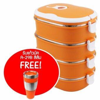ปิ่นโตเก็บความร้อน 4 ชั้น 3.6 ลิตร สีส้ม แถม แก้วมัค (AM-A29B) สีส้ม 1 ใบ