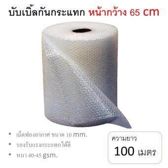 Mastersat พลาสติกกันกระแทก (แอร์บับเบิ้ล ) ขนาด 0.65x100เมตร 1ม้วน