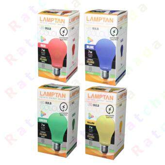 แพค 4 หลอด Lamptan LED Bulb Colour หลอดไฟ แอลอีดี รุ่น เอ55 คัลเลอร์ 7 วัตต์ แลมป์ตั้น ขั้ว E27 - 4 สี (แดง, เหลือง, เขียว, น้ำเงิน)