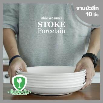 STOKE PORCELAIN จานเซรามิก 10นิ้ว 6 ใบ/ชุด ทรงลึก (ขาวครีม)