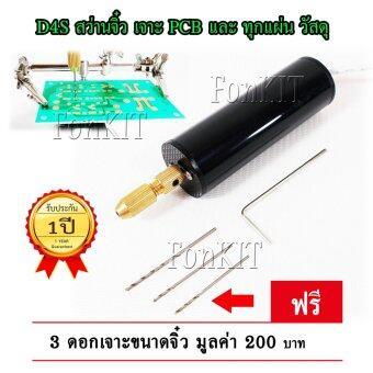 D4S สว่าน จิ๋ว เจาะ ทุกวัสดุ และ PCB แผ่นปริ้น อิเล็กทรอนิกส์ ไม้ อะครีลิค พลาสติก อลูมิเนียม ทุกโลหะ ฟรี 3 ดอกจิ๋ว งานเล็ก ใช้ อะแดปเตอร์ 5 V 1 แอมป์ และ เสียบ USB เพาเวอร์แบงค์ มือถือได้