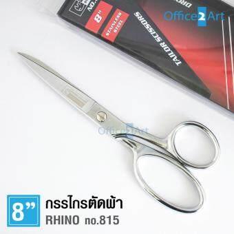 RHINO กรรไกรตัดผ้า กรรไกรสแตนเลส ขนาด 8 นิ้ว No.815 (Trilor Scissors)