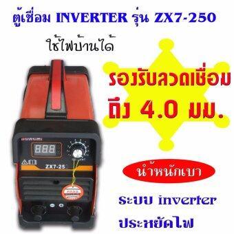 เครื่องเชื่อมไฟฟ้า อินเวอร์เตอร์ 250แอมป์