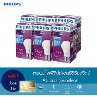 Philips หลอดไฟ LED SceneSwitch Brightness Change 9.5 วัตต์ - สีคูลเดย์ไลท์ (6500k) (แพ็ค6) ฟรี ตั๋วหนัง 2 ใบมูลค่า 480 บาท