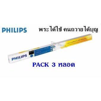 Philips แพ๊คหลอดนีออน ชุดสังฆทาน 36 วัตต์ แสง DL x 3