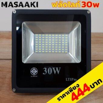 Masaaki Lighting โคมไฟสปอร์ตไลท์ led 30W (แสงสีขาว)