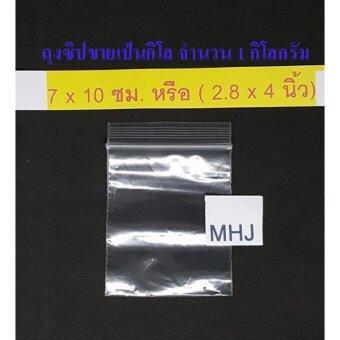 ถุงซิป ถุงซิปล็อค Zipper Bag สำหรับใส่สิ่งของหรือสินค้า ช่วยป้องกันฝุ่น กันน้ำ ขนาด 7x10 ซม. หรือ 2.8x4 นิ้ว(ขายยกกิโล จำนวน 1 กิโล)