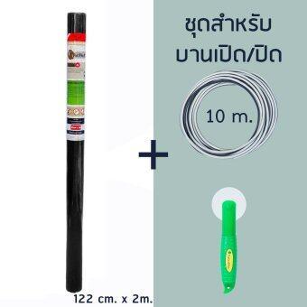 Pet Mesh Mini-Roll Set สำหรับบานเปิด/ปิด (122cm x 2m.) มุ้งลวดทนสัตว์เลี้ยง มุ้งลวดสำหรับบานประตู หน้าต่าง + ยางอัด10m + ลูกกลิ้ง **สีดำ**