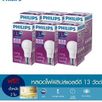 Philips หลอดไฟ LED Bulb 13 วัตต์ - สีคูลเดย์ไลท์ (6500k) (แพ็ค6) ฟรี ตั๋วหนัง 2 ใบมูลค่า 480 บาท