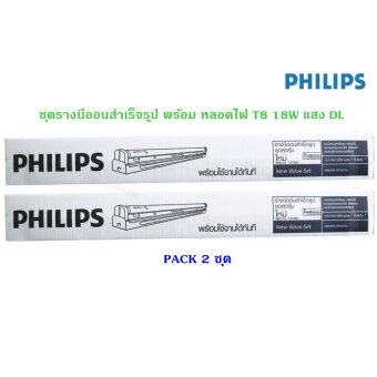 Philips รางนีออนสำเร็จรูป ฟลูเซ็ท พร้อมหลอด รุ่น TMS 110 ขนาด 18W แสง DL x 2 ชุด