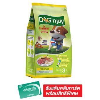 DOG'N JOY อาหารสุนัขโตพันธุ์เล็กสูตรเนื้อตับ 3 กก.