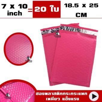 CHANEE ซองพลาสติกกันกระแทก สีชมพู 7x10 นิ้ว - 20 ใบ