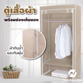 check ราคา Hakone ตู้เสื้อผ้าพร้อมช่องเก็บของ บล็อคเดี่ยว (สีเบจ) เปรียบเทียบราคา