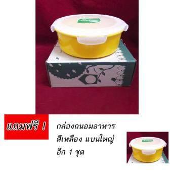 Lock&Lock กล่องถนอมอาหารสีเหลืองแบนใหญ่ขนาด 20.5 cm. สูง 6.7 cm. ซื้อ1ชุดแถม1ชุด (เคลียคลัง!)