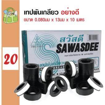 SAWASDEE เทปพันเกลียว ข้อต่อ ก๊อกน้ำ สปริงเกอร์ ท่อประปา ขนาด 0.080มมx13มมx10เมตร จำนวน 20 ม้วน