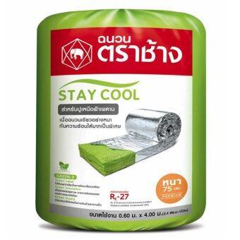 SCG ฉนวนกันความร้อน ตราช้าง STAY COOL 75 mm. Premium