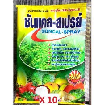 ซันแคล-สเปรย์ ตราพระอาทิตย์ซันคร็อพ ปุ๋ยเคมี แคลเซียมและโบรอนชนิดละลายน้ำ (Suncal-Spray Soluble Calcium Boron Fertilizer) 500 กรัม (50 g x 10)