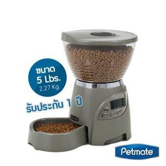 Petmate เครื่องให้อาหารสุนัข-แมว อัตโนมัติ 5ปอนด์ รุ่น Infinity