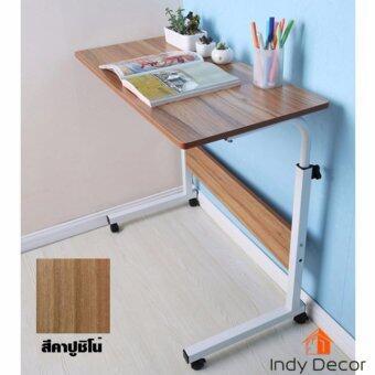 โต๊ะวางโน๊ตบุ๊คและอเนกประสงค์ ขนาด 80x40 สูง70-90 ซม. มีล้อ รุ่นปรับระดับได้ สีคาปูชิโน่