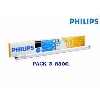 Philips แพ๊คหลอดนีออน ชุดสังฆทาน 18 วัตต์ แสง DL x 3 ชุด