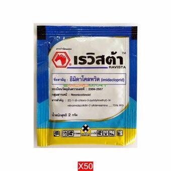 คอร์ป โพรเทคชั่น อะโกร เรวิสต้า ยาฆ่าแมลง สารกำจัดแมลงและศัตรูพืช (Crop Protection Agro Ravista Pesticide Insecticide and Insect Control) ขนาด 100 กรัม ( 2 กรัม x 50 ซอง)