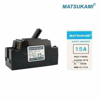 Matsukami มินิเบรกเกอร์Safety Breaker 2P 15A x 1 ชิ้น