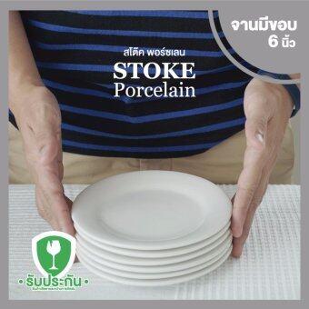 STOKE PORCELAIN จานเซรามิก 6นิ้ว 6 ใบ/ชุด ทรงตื้นมีขอบ (ขาวครีม)