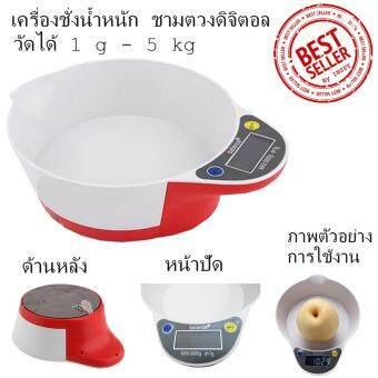 ชามตวงดิจิตอล เครื่องชั่งดิจิตอล max. 5Kg เครื่องชั่งอาหาร ตาชั่งอาหาร ชั่งขนม