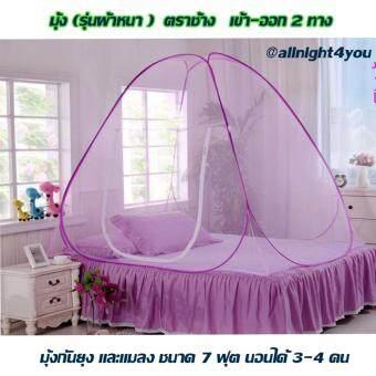 all night มุ้งกันยุง กางเองอัตโนมัติ ขนาด 200x200x150 cm. สีม่วงอ่อน นอนได้ 3-4 คน
