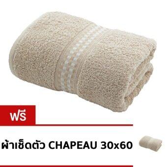 Chapeau ผ้าเช็ดตัว ขนาด 30x60 นิ้ว - สีเนื้อพาสเทล (แถมฟรีผ้าเช็ดตัวขนาดเดียวกันอีก 1 ผืน)