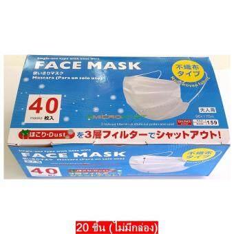 Daiso Japan หน้ากากอนามัยคุณภาพสูงจากประเทศญี่ปุ่น เส้นใยไฟฟ้าสถิต ชนิดชั้นกรอง 3 ชั้น (Disposable 3-Layered Medical Face Mask) ป้องกันฝุ่นละอองและเชื้อโรค จำนวน 20 ชิ้น