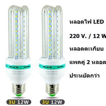 หลอดไฟ LED หลอดตะเกียบ ประหยัดไฟ ขั้ว E27 ขนาด 12w. 220v. ( แสงสีขาว Day Light แพ็ค 2 หลอด )