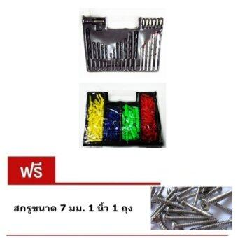 KIKA ดอกสว่าน พร้อม พุกพลาสติก 300 ชิ้นต่อชุด (300 pc combination bit/drill set) แถม สกรู
