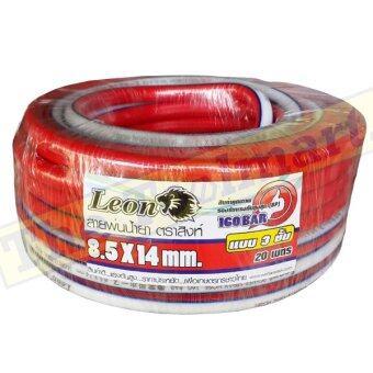 Tools Pro สายพ่นยาอย่างหนา 3 ชั้น LEON SPRAY HOSE (สีแดง) ยาว 20 เมตร