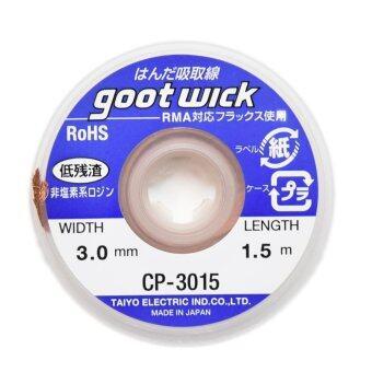 Goot ลวดซับตะกั่วบัดกรีกว้าง 3.0mm รุ่น CP-3015