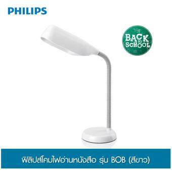 Philips โคมไฟอ่านหนังสือ รุ่น Bob (สีขาว)