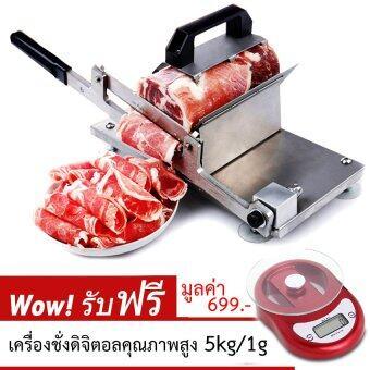 Standless Meat Slicer เครื่องหั่นเนื้อสไลด์บางอเนกประสงค์ แถมฟรี เครื่องชั่งดิจิตอลคุณภาพสูง 5kg/1g