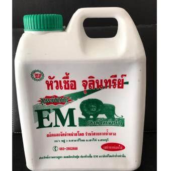 EM หัวเชื้อจุลินทรีย์ ตราสิงห์โตเจ้าป่า