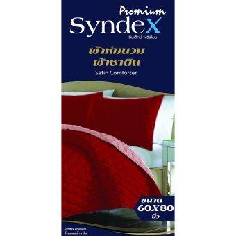 SYNDEX ผ้านวมซาติน 60X80 นิ้ว สีแดง