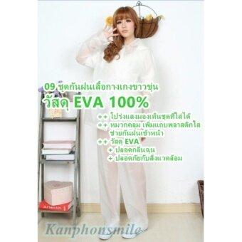 ชุดกันฝน สีขาวขุ่น วัสดุ EVA 100% (เสื้อ+กางเกง)