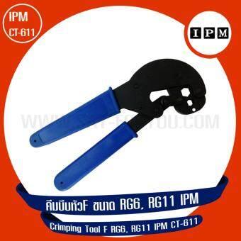 IPM คีมบีบหัวF ขนาด RG6, RG11 รุ่น IPM CT-611