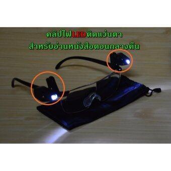 คลิปไฟ LED ติดแว่นตา สำหรับอ่านหนังสือตอนกลางคืน หรือทำงานในสภาพแสงน้อย