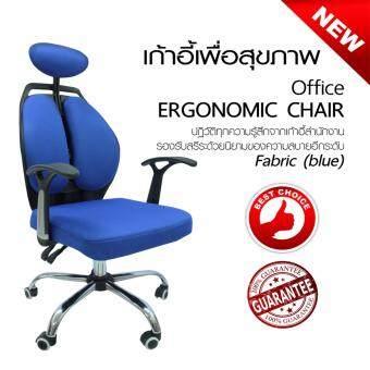 B&G เก้าอี้สำนักงาน เพื่อสุขภาพ ERGONOMIC CHAIR - Fabric (blue)