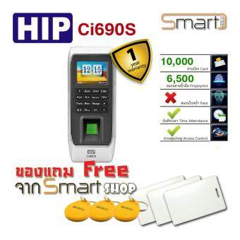 HIP Ci690S เครื่องสแกนลายนิ้วมือและอ่านบัตรคีย์การ์ด (RFID Key Card)เพื่อบันทึกเวลาทำงานและควบคุมประตู Time Attendance and Access Control