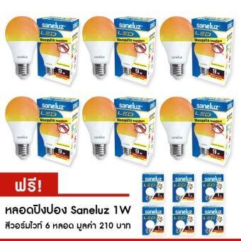 Saneluz Mosquito Repellent LED Lamp Bulb หลอดไฟไล่ยุง แอลอีดี 9 วัตต์ แพค 6 หลอด (ฟรี หลอดปิงปอง Saneluz LED 1W สีวอร์มไวท์ 6 หลอด)