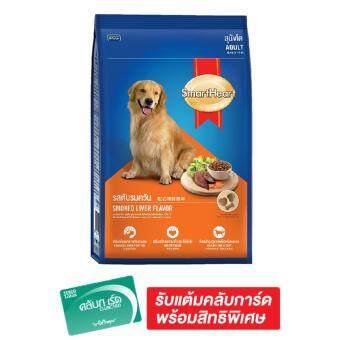 SmartHeart อาหารสุนัขโต รสตับรมควัน 1.5 กก.
