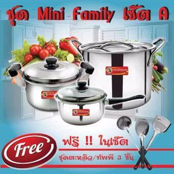 KingBird ชุดเซ็ตเครื่องครัว Mini Family set : A (สีเงิน)